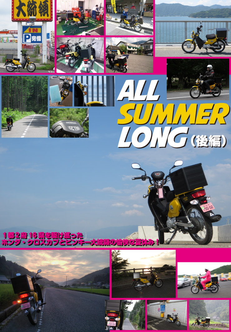 1都2府16県を駆け巡ったホンダ・クロスカブとピンキー大統領の愉快な夏休み!ALL SUMMER LONG(後編)