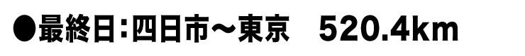 ●最終目:四日市~東京 520.4km <br />