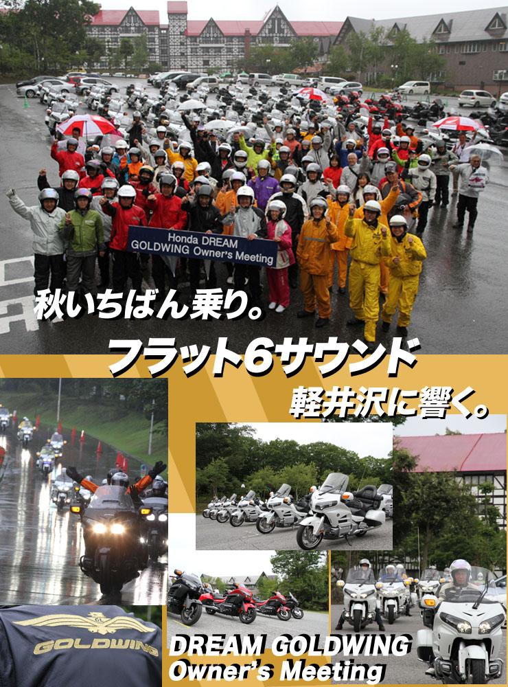 DREAM GOLDWING Owner's Meeting  秋いちばん乗り。フラット6サウンド、軽井沢に響く。