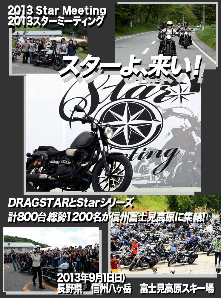 2013 Star  Meeting 2013スターミーティング 「スターよ、来い! DRAS STAR とStar シリーズ計800台、総勢1200名が信州富士見高原に集結!」