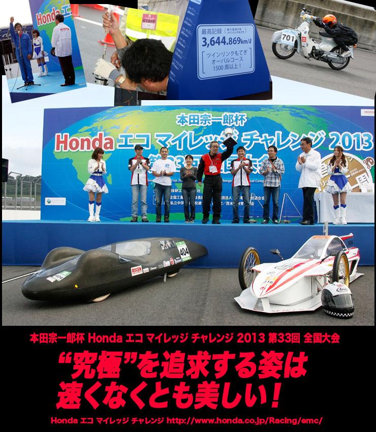 """""""究極""""を追求する姿は速くなくとも美しい! 本田宗一郎杯 Honda エコ マイレッジ チャレンジ 2013第33回 全国大会"""