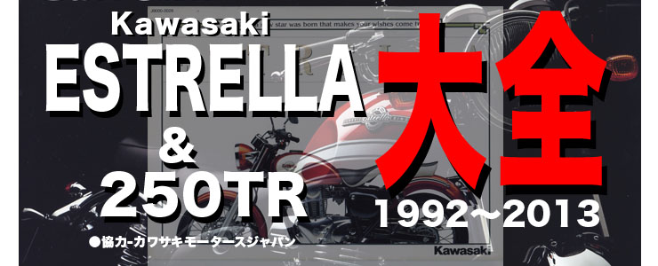 Kawasaki ESTRELLA&250TR大全 その1・1992-1999