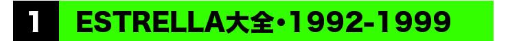 Kawasaki ESTRELLA大全 その1・1992-1999