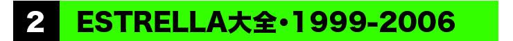 Kawasaki ESTRELLA大全 その2・1999-2006