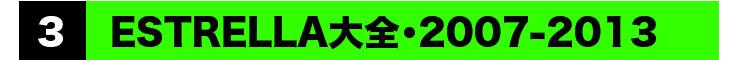 Kawasaki ESTRELLA大全 その3・2007-2013