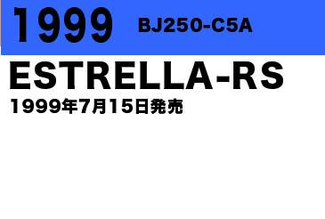 1999年C5A