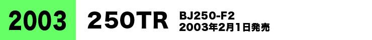 2003年F2