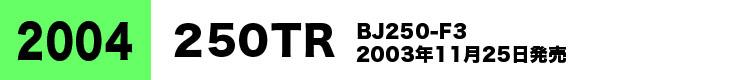 2004年F3