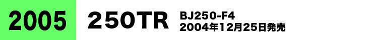 2005年F4