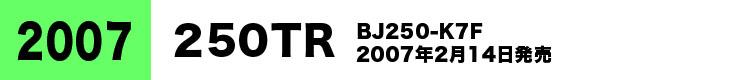 2007年K7F
