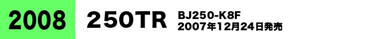 2008年K8F