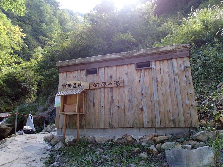 燕温泉の温泉街から徒歩で15分ほどの渓谷沿いにある混浴露天風呂「河原の湯」。硫黄泉が注がれているまさに秘湯と言っても過言ではない<br />