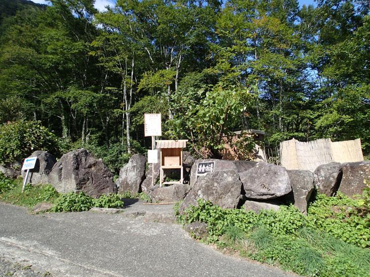 燕温泉「黄金の湯」は温泉街から徒歩約3分だが、この写真だけでは伝わってこないのが残念なほど、急勾配の階段と山道を歩かなければならない