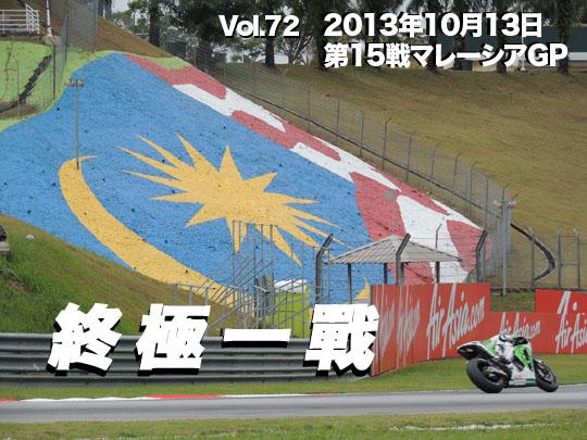 第72回 第15戦 マレーシアGP 終極一戰