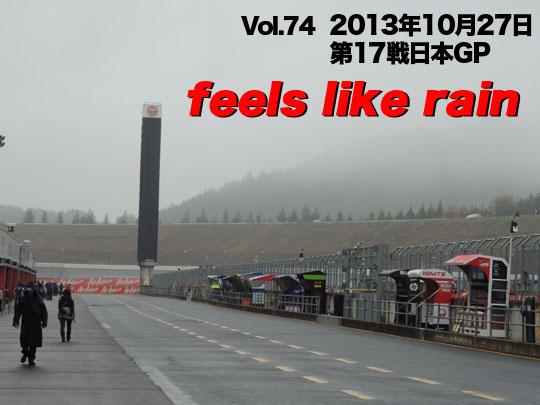 第74回 第17戦日本GP「」