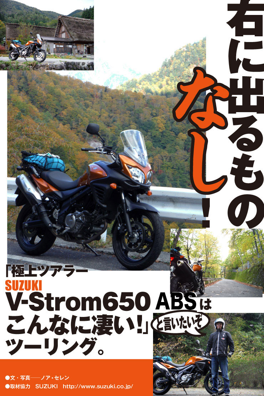 右に出るものなし! 「極上ツアラーV-Strom650 ABSはこんなに凄い!」と言いたいぞツーリング