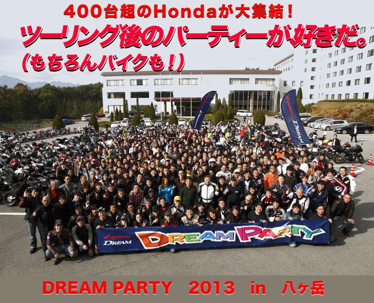 400台超のHondaが大集結!ツーリング後のパーティーが、好きだ。(もちろんバイクも!)DREAM PARTY 2013 in 八ヶ岳