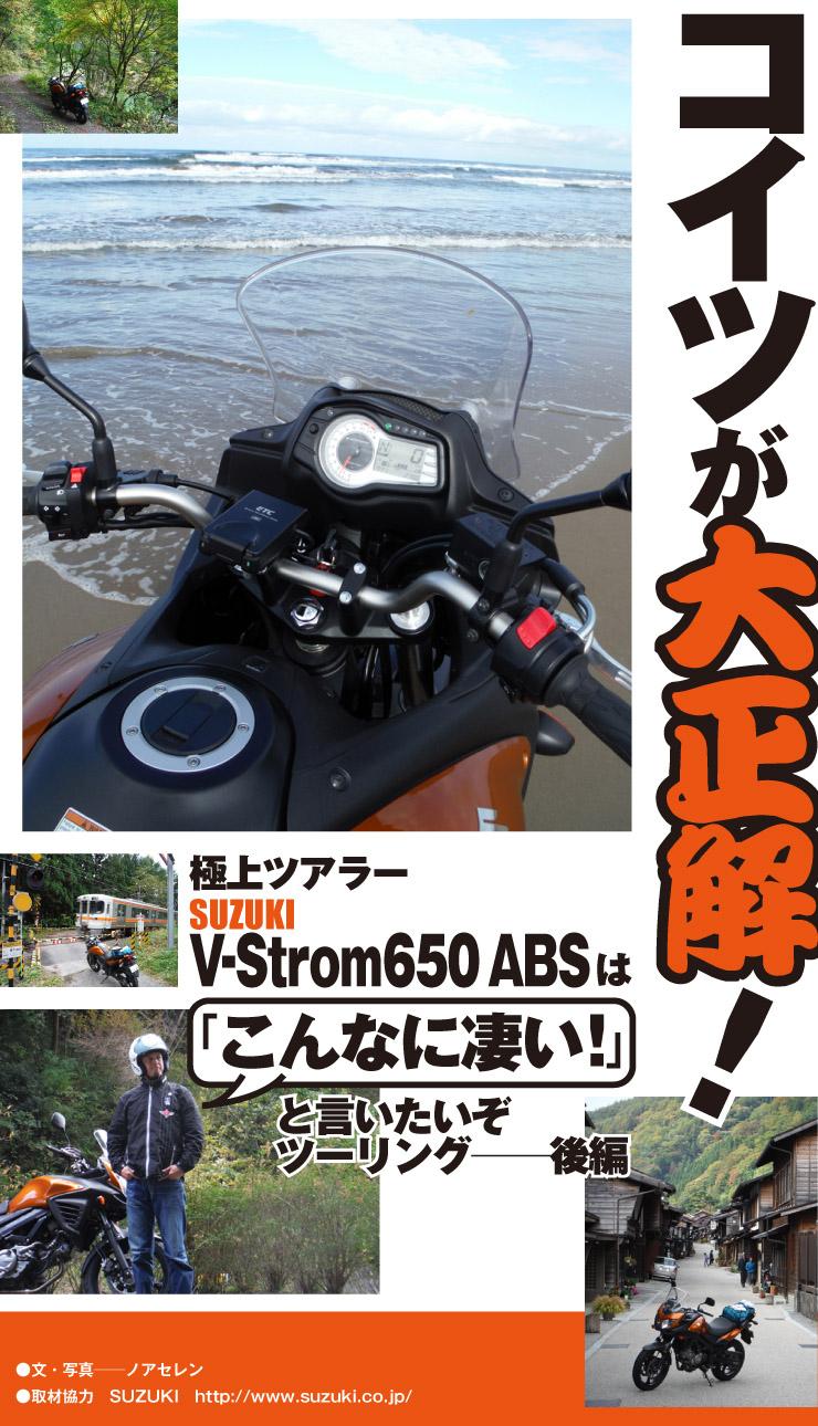 コイツが大正解! 「極上ツアラーV-Strom650はこんなに凄い!」と言いたいぞツーリング