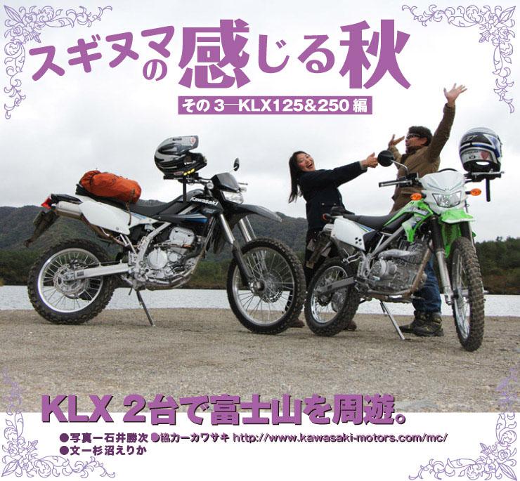 スギヌマの感じる秋ーKLX125&KLX250編 ーKLX2台で富士山を周遊