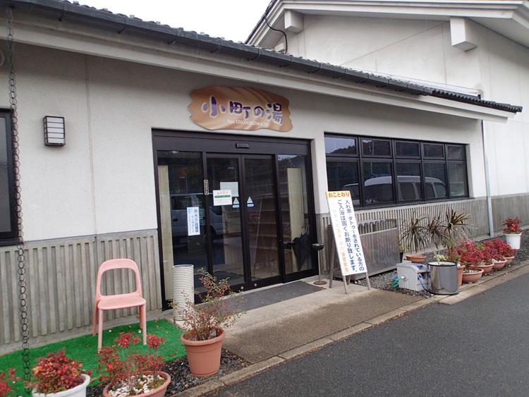 セントラーレ・ホテル京丹後に併設された小野小町温泉「小町の湯」。訪れた時は露天風呂が改修中で入れなかった