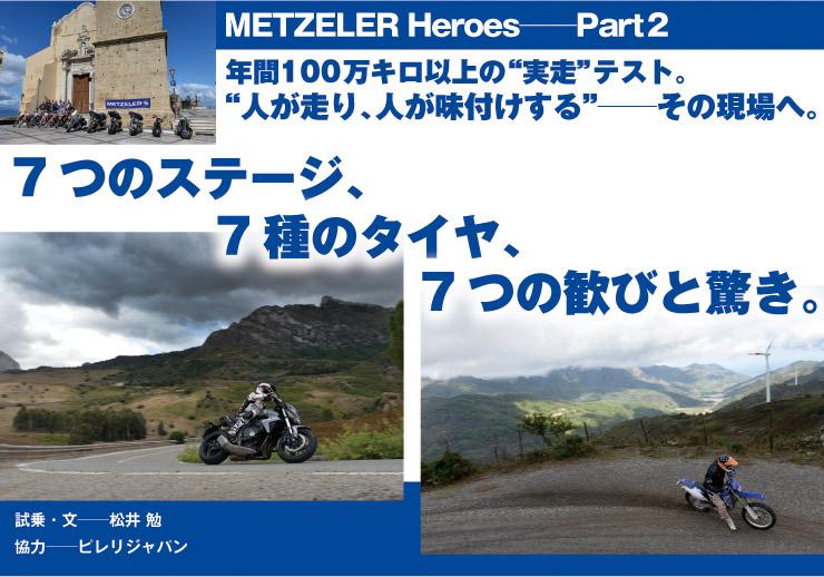 "METEZLER HEROES──Part2 年間100万キロ以上の""実走""テスト ""人が走り、人が味付けする""──その現場へ。"