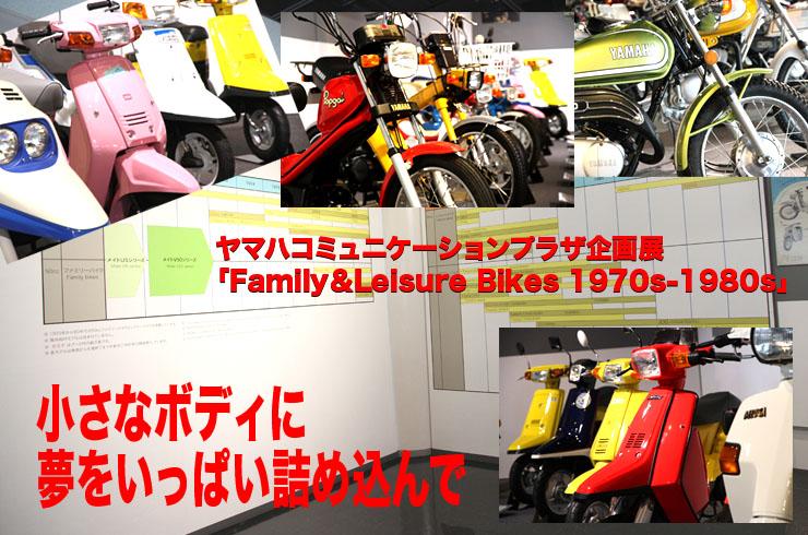 ヤマハコミュニケーションプラザ企画展 「Family&Leisure Bikes 1970s-1980s」 小さなボディに夢をいっぱい詰め込んで