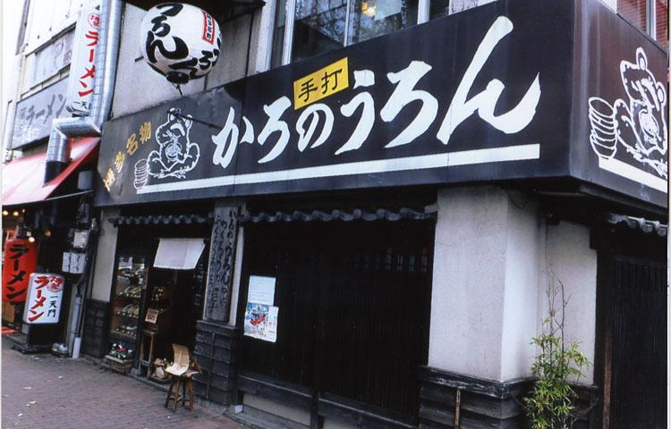 櫛田神社のすぐ近くにある博多一の有名店、かろのうろん。コシのないうどんなんだけど、ムチャクチャおいしいよ