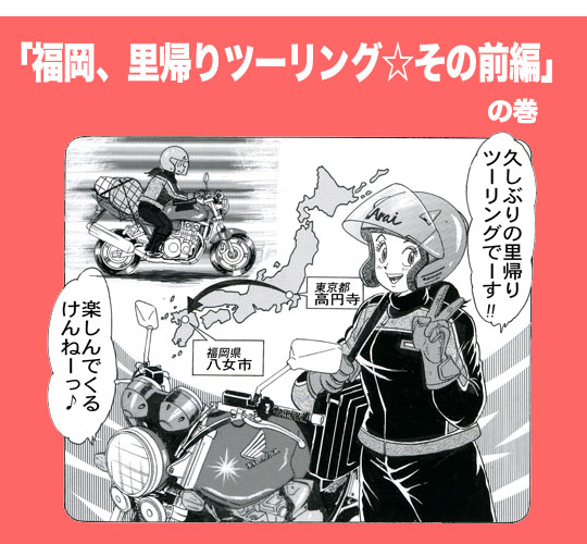 第33回「福岡、里帰りツーリング☆その前編」の巻
