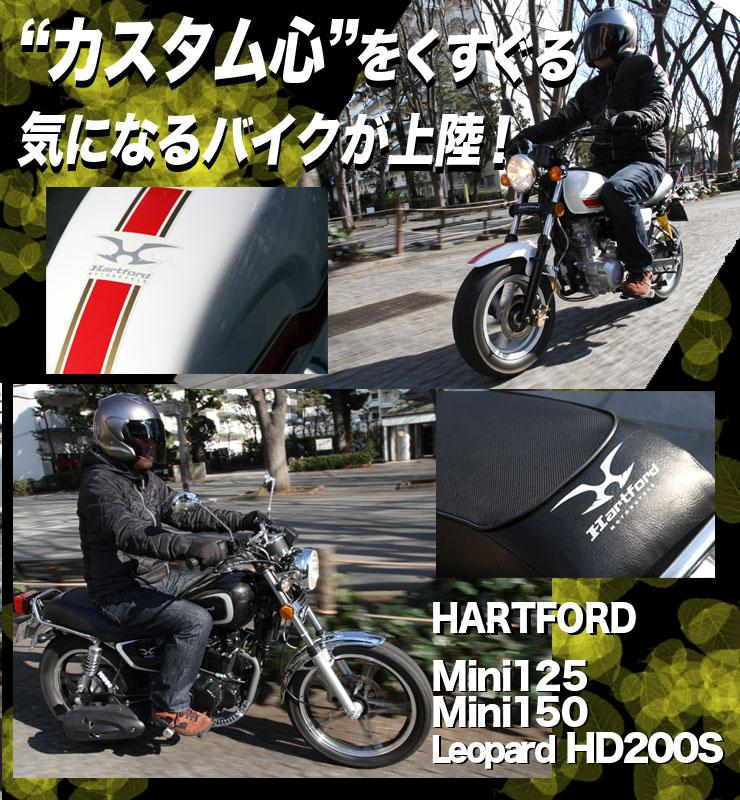 """""""カスタム心""""をくすぐる気になるバイクが上陸!HARTFORD Mini125/Mini150/Leopard HD200S"""