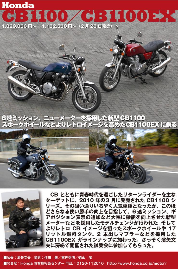 cb1100_1100ex_title.jpg