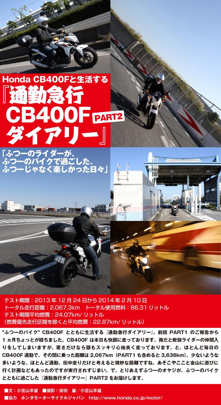 CB400F_diary_title.jpg