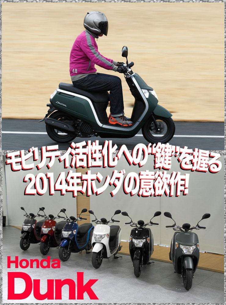 honda_dunk_title.jpg