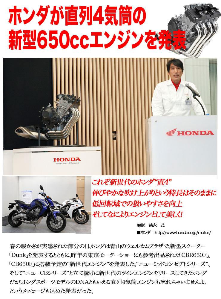 honda_new650engine_title.jpg