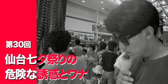 第30回 仙台七夕祭りの危険な誘惑とワナ