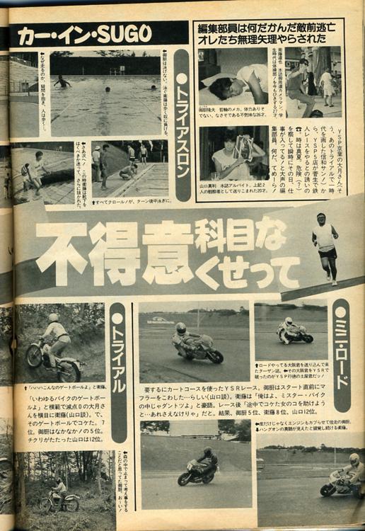 1986年10月号