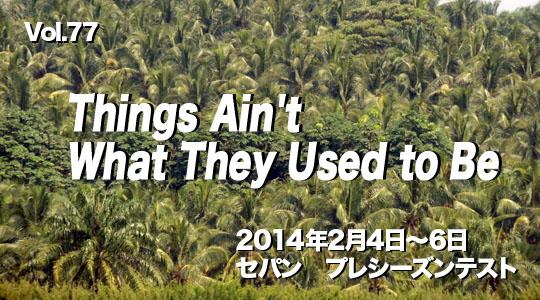 第77回 セパンテスト「Things Ain't What They Used to Be」