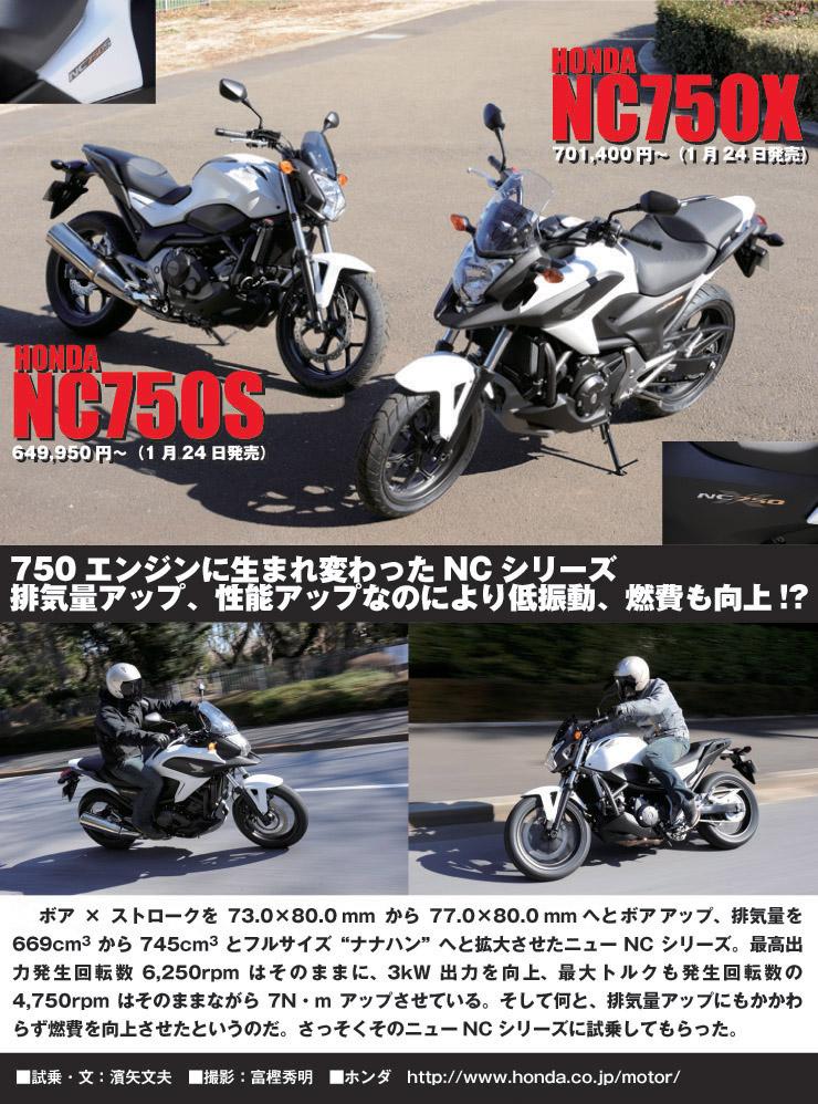 nc750x_nc750s_title.jpg
