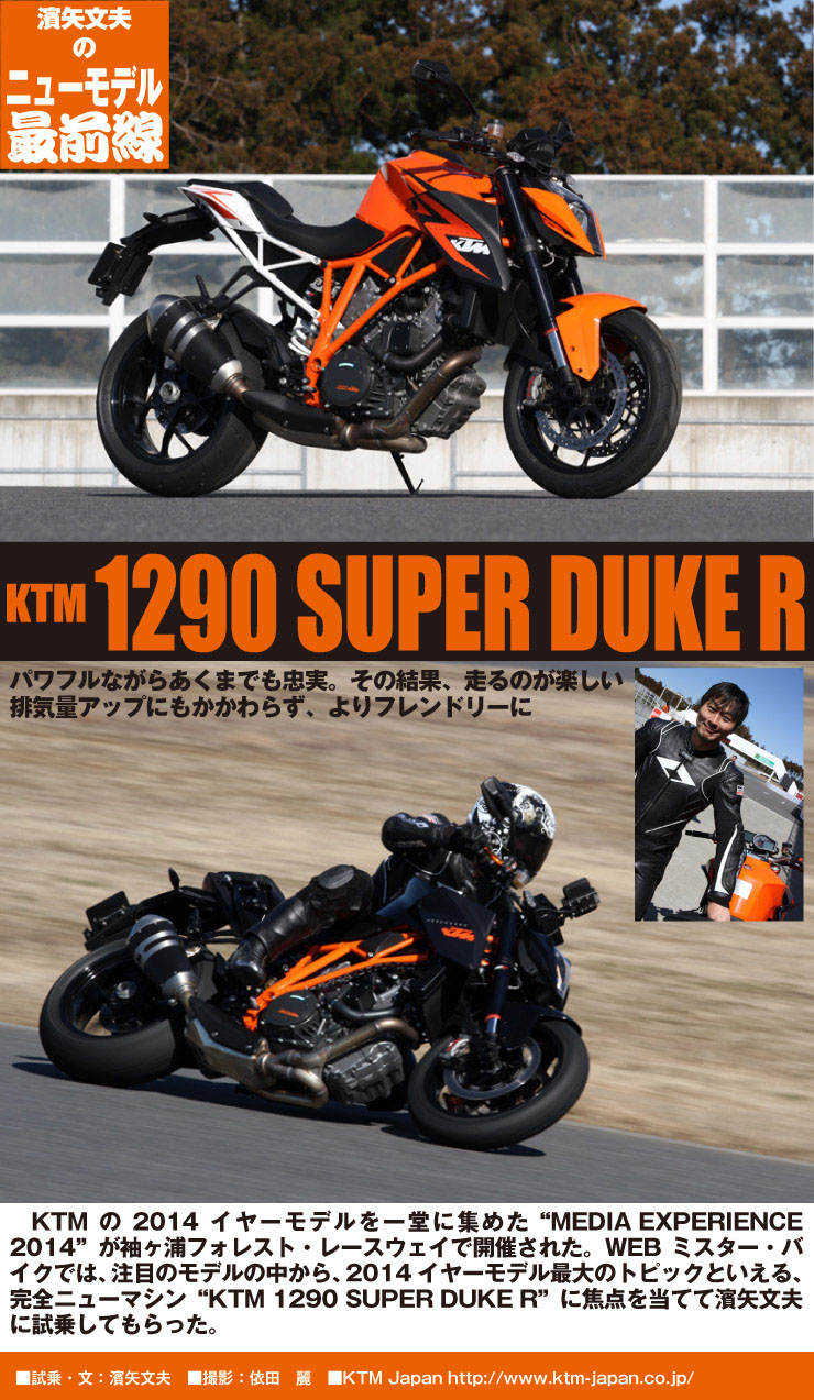 1290_super_duke_r_title.jpg