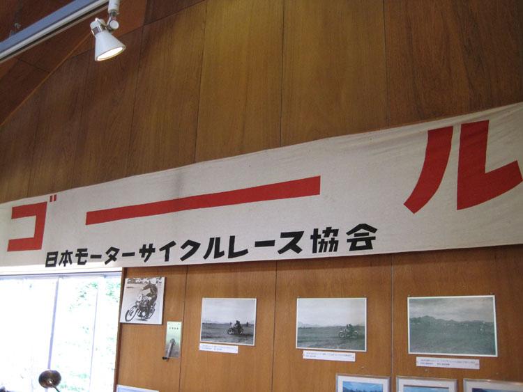 浅間記念館