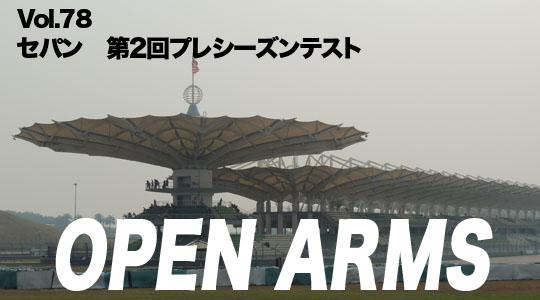 第78回 第2回セパンテスト「OPEN ARMS」