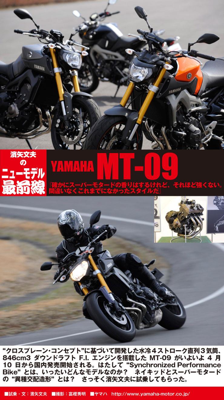 mt-09_ride_title.jpg
