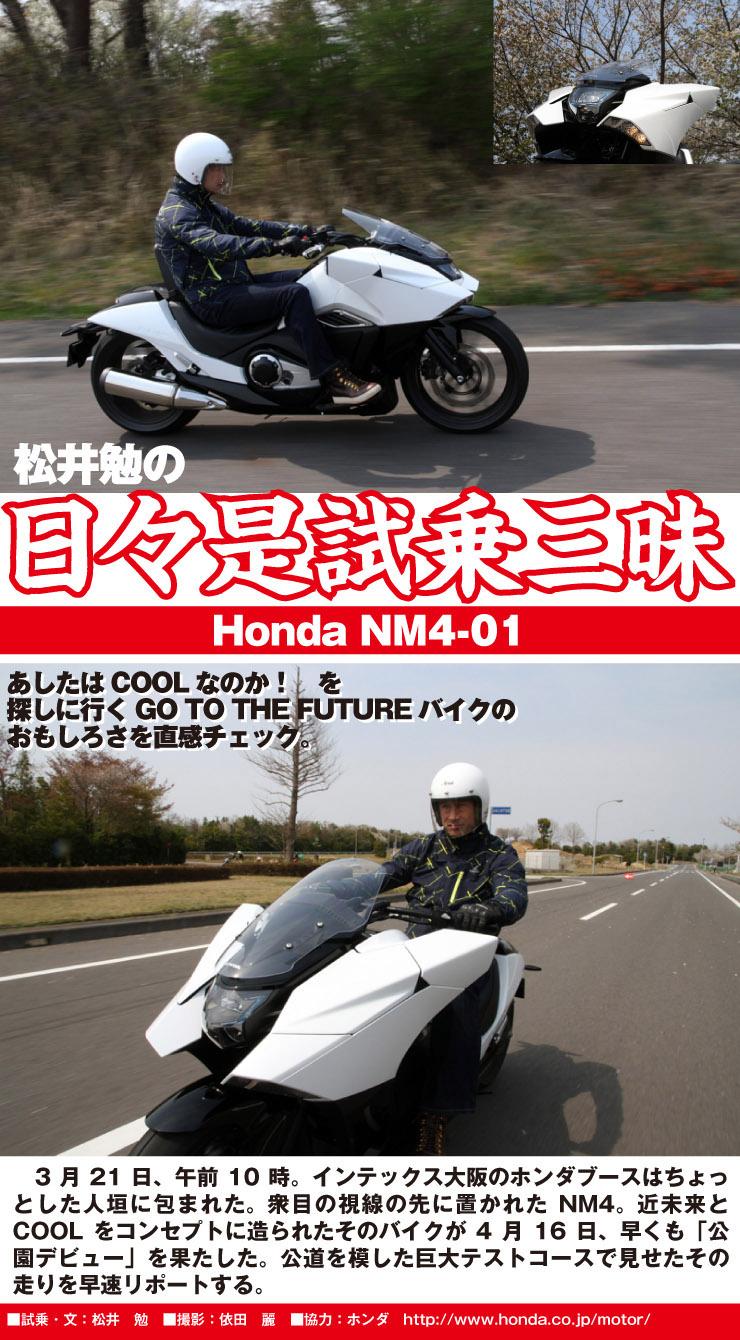 NM4-01_title.jpg