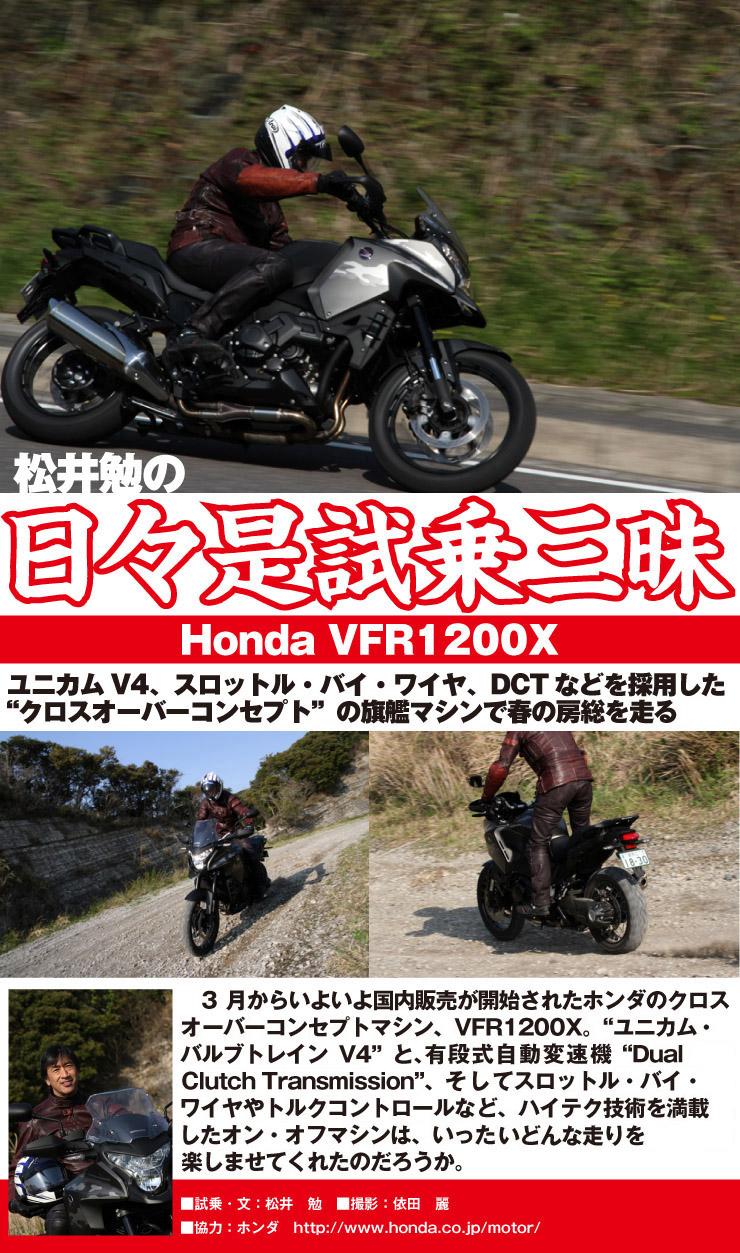 VFR1200X_title.jpg
