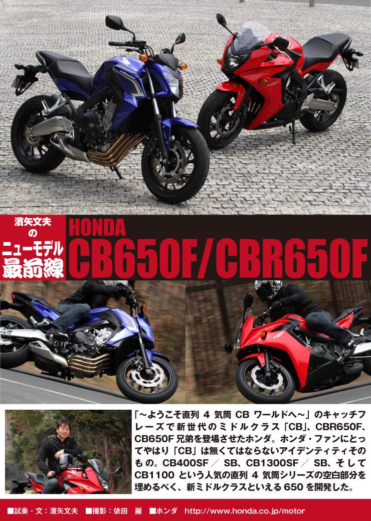 cbr650f_cb650f_title.jpg