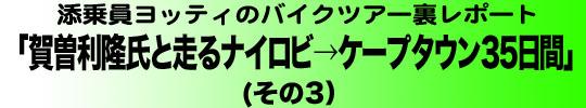 ★新シリーズ・添乗員ヨッティのバイクツアー裏レポート「賀曽利隆氏と走る ナイロビ→ケープタウン35日間」Vol.15