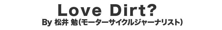 Love Dirt? by 松井 勉(モーターサイクルジャーナリスト)