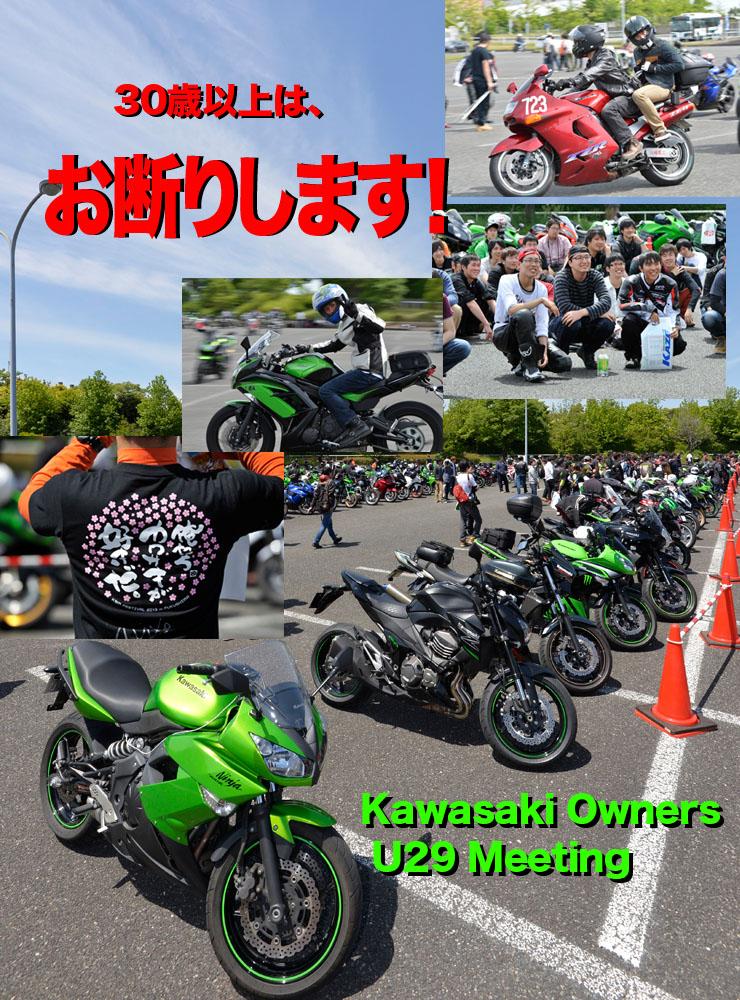 Kawasaki Owners U29 Meeting 30歳以上は、お断りします!