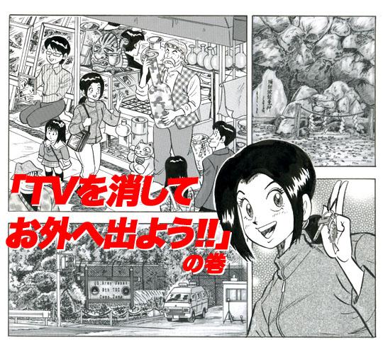 第35回「TVを消してお外へ出よう!!」の巻