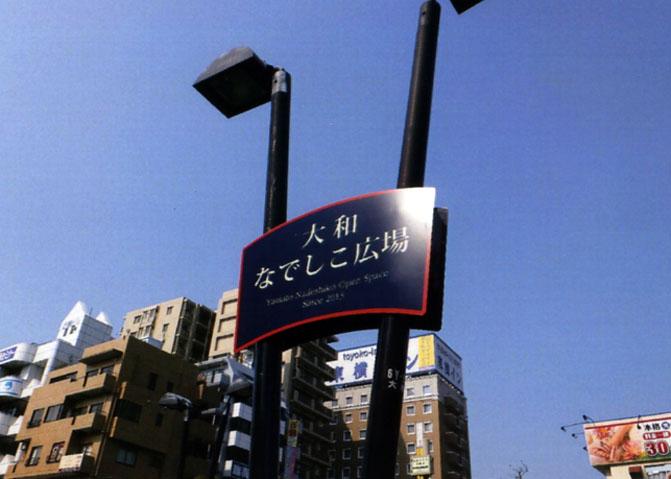 大和駅前に東西約500mに伸びる、大和なでしこ広場。年間を通じて、いろんなイベントが行なわれるらしいよ