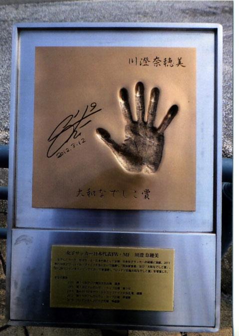 おしゃれ番長こと川澄ちゃんの手形。アメリカのリーグでがんばってます!!